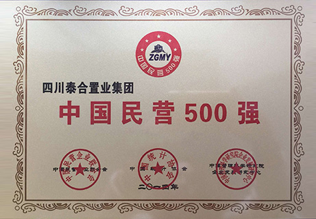 Sichuan Taihe Real Estate Group is Listed As The Top 500 China Private Enterprises